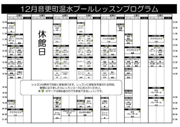 2019年12月レッスンプログラム・プールコース予定表