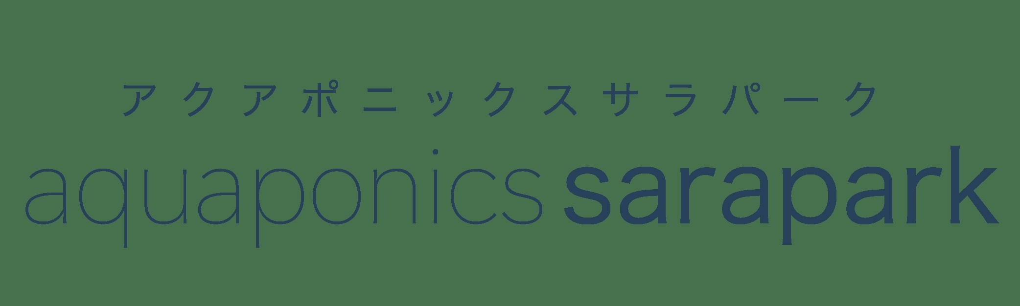 aquaponics sarapark(アクアポニックスサラパーク)                 </a>