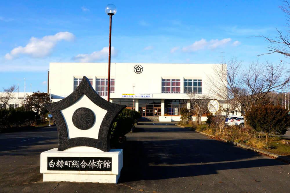 白糠町総合体育館