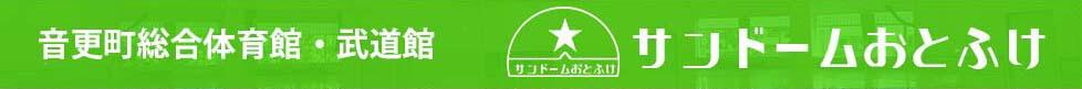 音更町総合体育館・武道館『サンドームおとふけ』