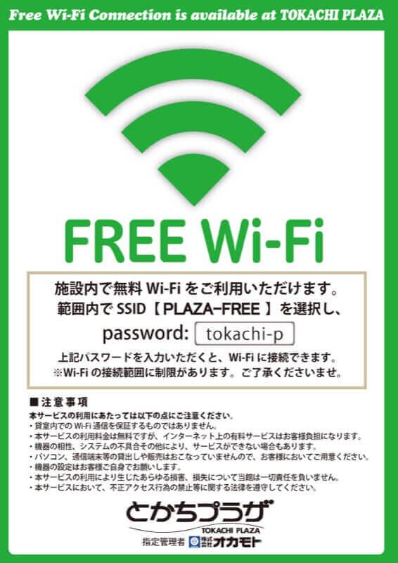 FREE-wifi利用について