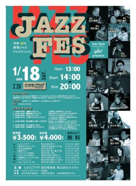 JAZZ FES in とかちプラザ~令和 初の新春ジャズフェスティバル〜