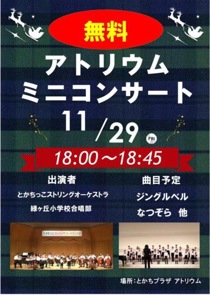 【無料】アトリウムミニコンサート