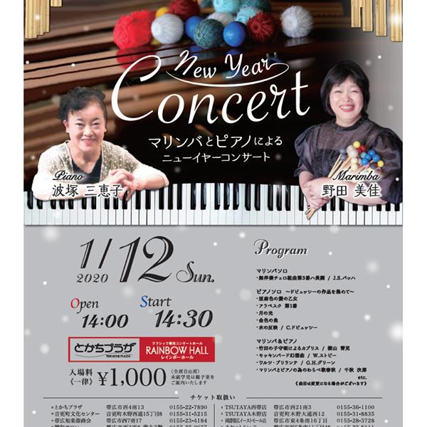 New Year Concert マリンバとピアノによるニューイヤーコンサート
