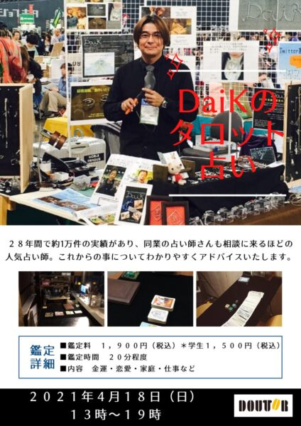 【2021年4月】ドトールコーヒーショップ イベント案内