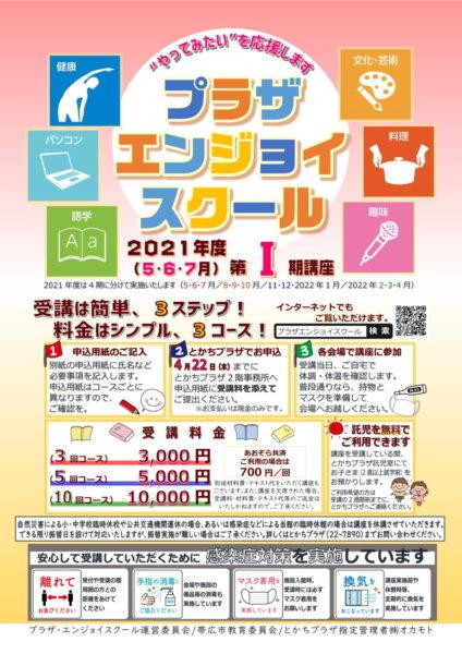 【重要】プラザ・エンジョイスクール 第Ⅰ期(5・6・7月)